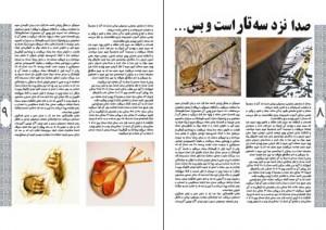 صفحه آرایی کتاب و مجله