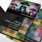 طراحی جلد کتاب ، طراحی جلد مجله ، طراحی جلد ، سفارش کار گرافیکی ، گرافیست حرفه ای