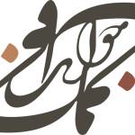 سفارش طراحی گرافیکی طراحی لوگو - گرافیست - سفارش طراحی