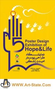 فراخوان طراحی پوستر امید به زندگی
