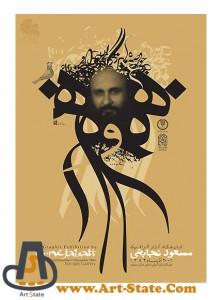 خوشنویسی در جهان اسلام ، کنکور هنر