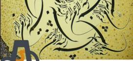 تزئین به وسیله ی خط و خوشنویسی - کنکور هنر