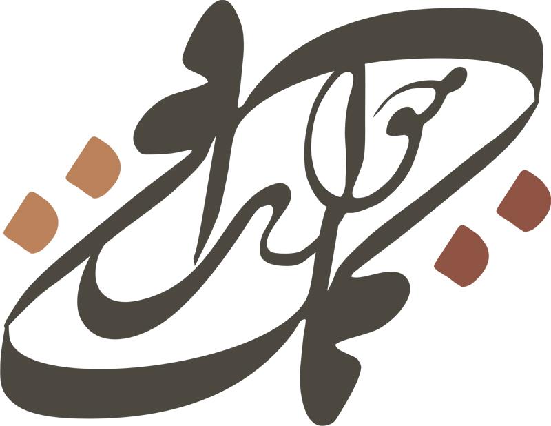 طراحی لوگو - وبلاگ شخصی گرافیست کوچولوسفارش طراحی لوگو