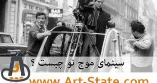 موج نو در سینمای ایران , کنکور هنر